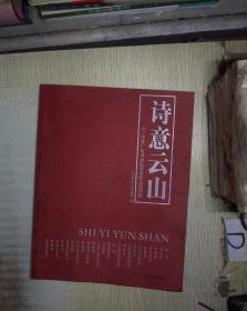 (诗意云山)九三学社广东书画院美术作品巡回展 。 。。