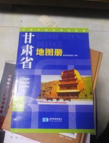 2015中国分省系列地图册 甘肃省地图册