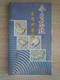 今日东北交通地图册