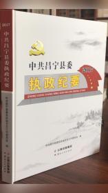 中共昌宁县委执政纪要.2017