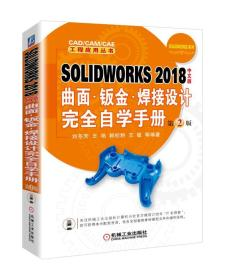 SOLIDWORKS 2018中文版 曲面·钣金·焊接设计完全自学手册(第2版)