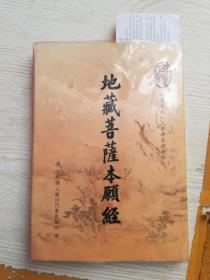 地藏菩萨本愿经(双色版大字拼音读诵本)如图