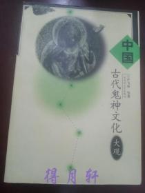 《中国古代鬼神文化大观》尹飞舟等著 百花洲文艺出版社1999年版