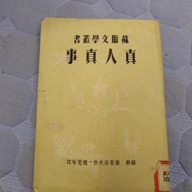 真人真事——苏联文学丛书   竖版