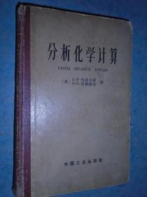 《分析化学计算》硬精装 美L.F哈密尔登 S.G.西姆普松著 书品如图