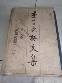 第十八卷:罗摩衍那(二)