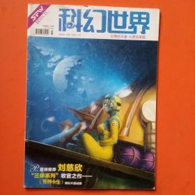 科幻世界 译文版2010.11