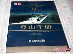 【正版】登山手册