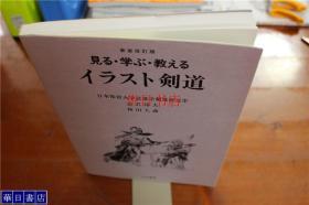 剑道入门  图解剑道 志泽邦夫   袴田大蔵著  约16开 148页  多图 品好包邮