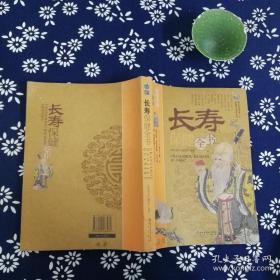 长寿保健全书【16开厚本】