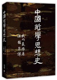 中国哲学思想史