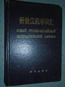 《新俄汉数学词汇》硬精装 齐玉霞等编 科学出版社 书品如图