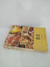 食经:1~3辑合订本+第四辑+第六辑(3册合售)