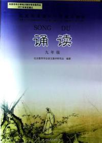 诵读      九年级    北京市普通中小学地方教材