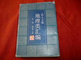 清人文集---地理类汇编(第一册)【精装1500册】