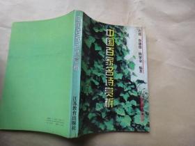 中国百家名诗赏析 诗人之一魏怡签名赠送本 带其信札1页