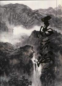 中国近现代名家画集  马流洲(签赠本)