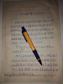 开国少将董启强手稿《忆大哥董启文烈士》(16开8页,有签名)