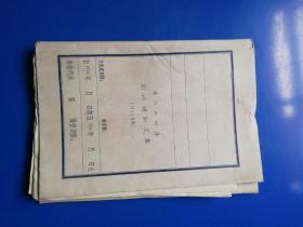 丹江口水库回水观测文卷1973年度