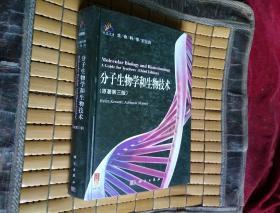 分子生物学和生物技术(导读版)(原著第3版)函光盘一张 生命科学新经典 精装