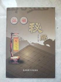 江湖秘局 (象棋)