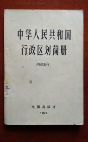 中华人民共和国行政区划简册1974