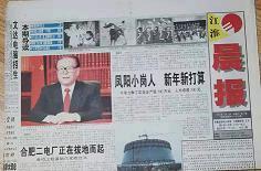 《江淮晨报》创刊号