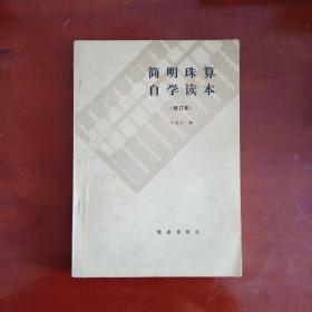 简明珠算自学读本(修订本)