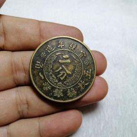 宣统三年 大清铜币 黄铜 二分铜板