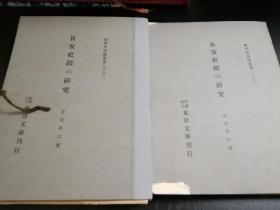 长安史迹的研究(两卷全)