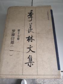 季羡林文集 第十七卷:罗摩衍那(一)