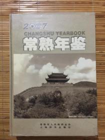 常熟年鉴.2007