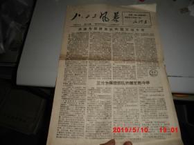 云南文革小报 八.二三风暴第19期  1968-2-10 (4版)