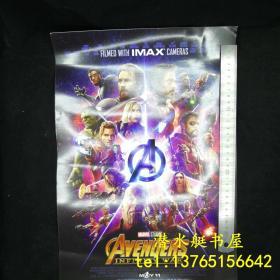 电影海报 《复仇者联盟3:无限战争》Imax Avengers Infinity War 漫威