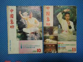 中国气功【1994年第10期 第11期】