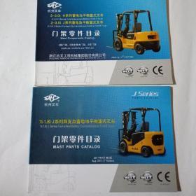 杭州叉车,2一3.0tH系列和2一3.5tJ系列蓄电池平衡重式叉车,1t一1.8tJ系列四支点蓄电池平衡重式叉车,门架零件目录