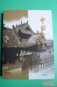 中国会馆志  (大16开本 正版现货  )