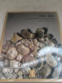 诚轩拍卖会图录,古钱,银锭