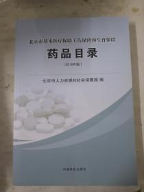 北京市基本医疗保险工伤保险和生育保险药品目录(2010年版)