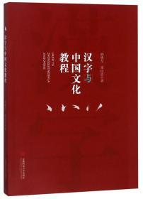 汉字与中国文化教程