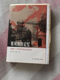 暴风雨的记忆:1965 - 1970年的北京四中(毛边本)