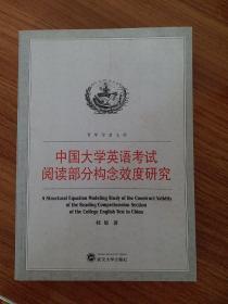 中国大学英语考试阅读部分构念效度研究