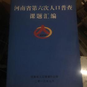 河南省第六次人口普查课题汇编