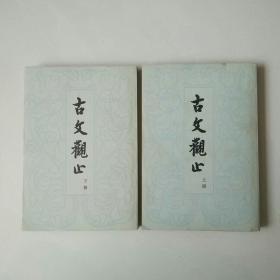 古文观止 全二册