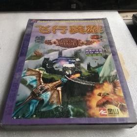 【游戏光盘】飞行英雄(简体中文版 2CD)未拆封