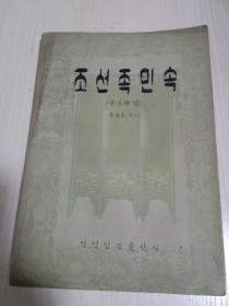 朝鲜族民俗