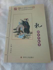 中华民族优秀传统文化教育丛书:礼的系列故事