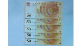 人民银行70周年纪念钞:50元、五十元、伍拾圆(标准5连号和售,带豹子号人三111,共计2张人三)