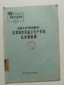 交通大学(西安部分)在贯彻教育结合生产劳动后的面貌(经验交流资)第120号