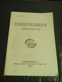 我国周边环境及国家关系_1993年年会论文集,